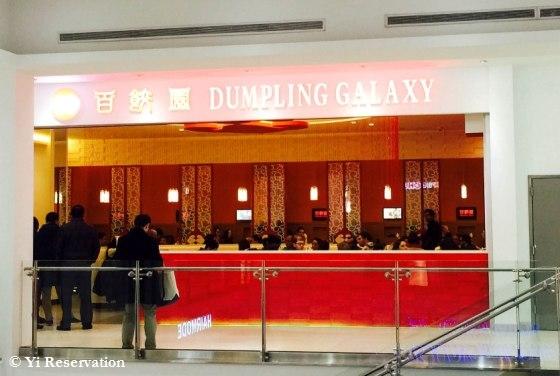 Dumpling Galaxy New York City Ny